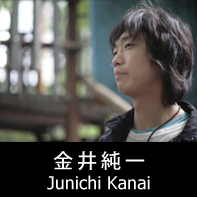 映画監督 金井純一 プロフィール The official profile for the film director of JUNICHI KANAI.