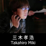 映画監督 三木孝浩 プロフィール The official profile for the film director of TAKAHIRO MIKI.