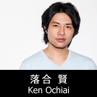 映画監督 落合賢 プロフィール The official profile for the film director of KEN OCHIAI.