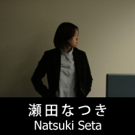 映画監督 瀬田なつき プロフィール The official profile for the film director of NATSUKI SETA.