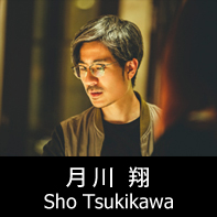 映画監督 月川翔 プロフィール The official profile for the film director of SHO TSUKIKAWA.